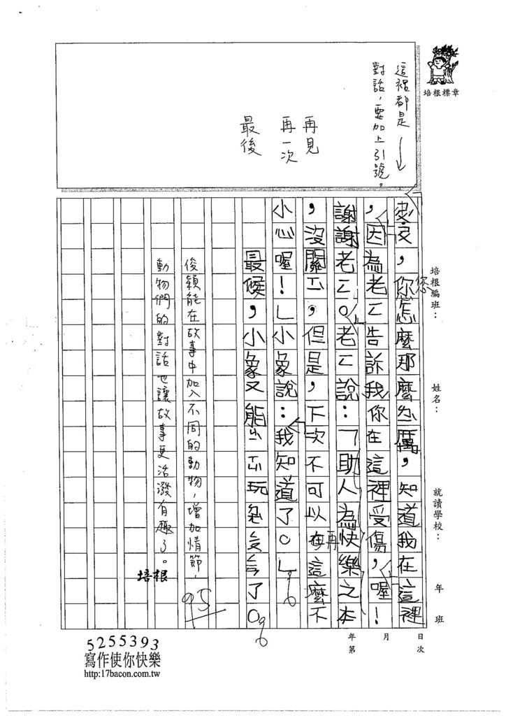 105W3102陳俊穎 (2)