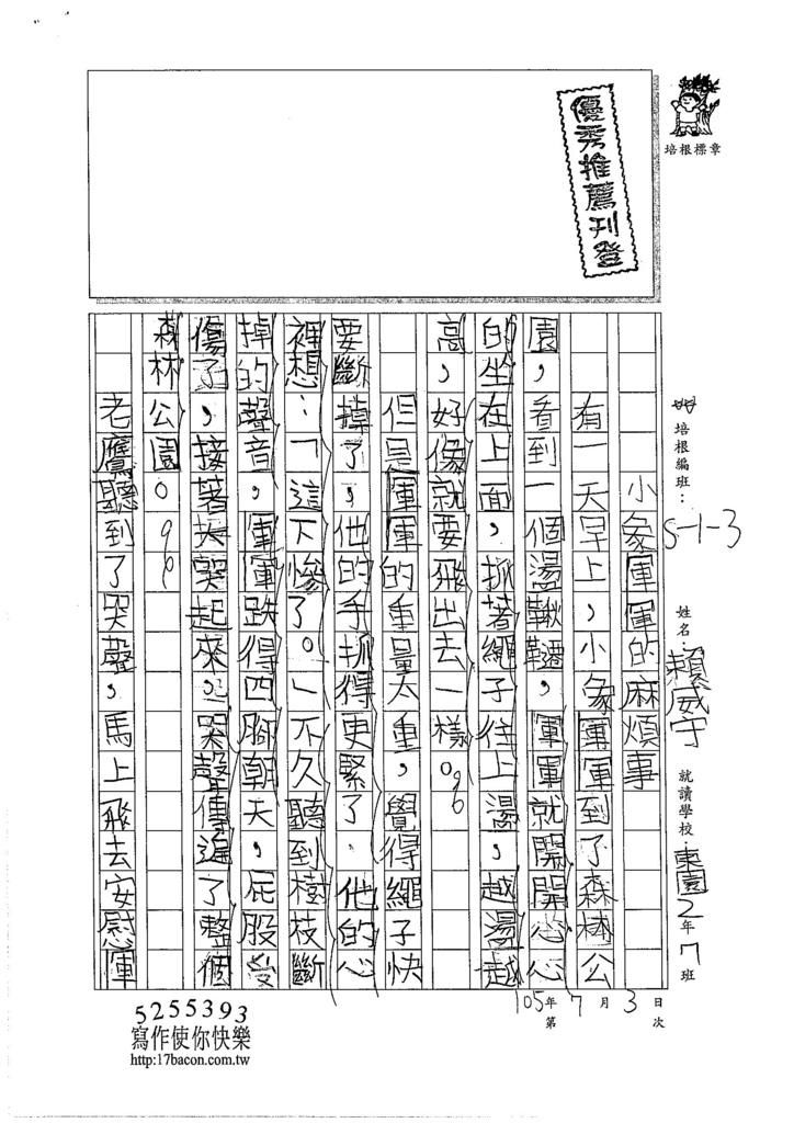 105W3102賴威守 (1)