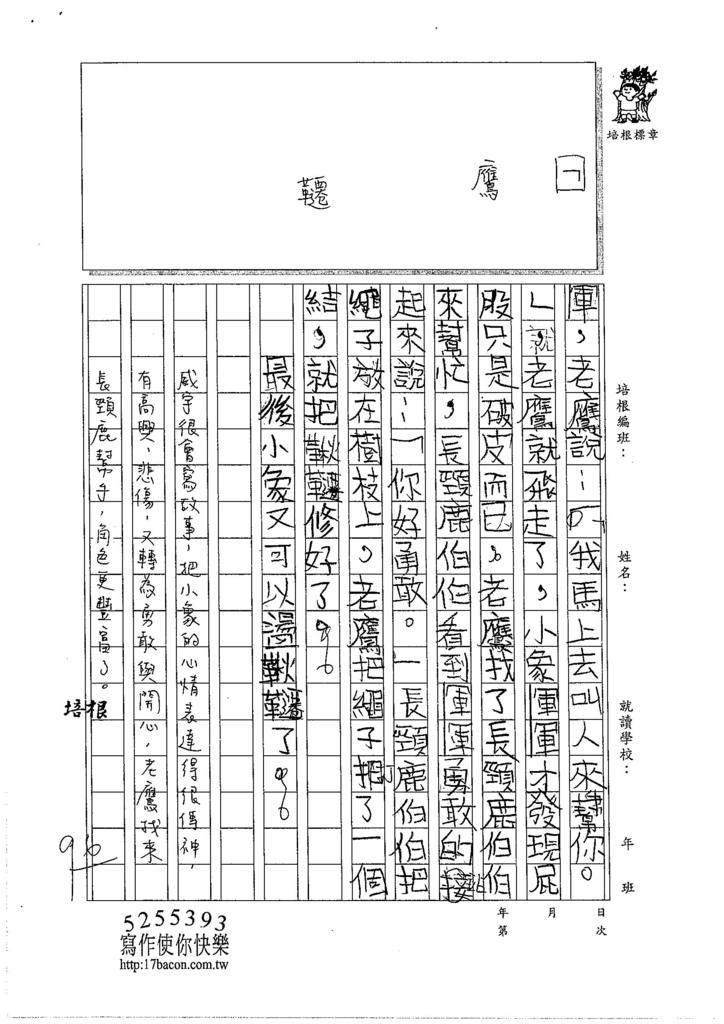 105W3102賴威守 (2)