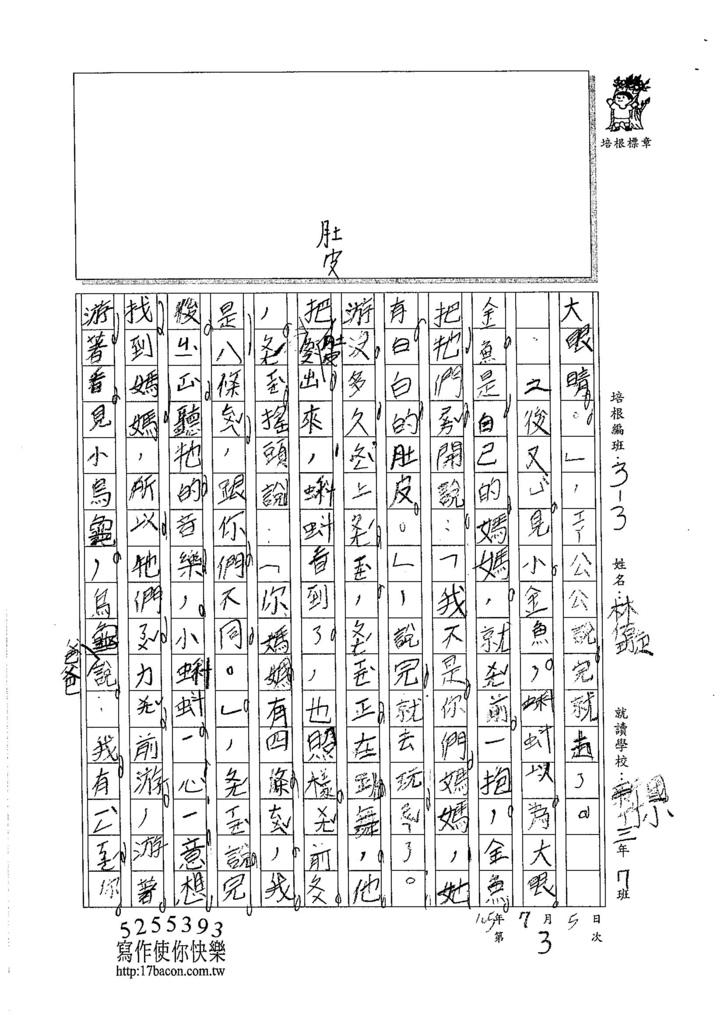 105W3103林佑璇 (2)