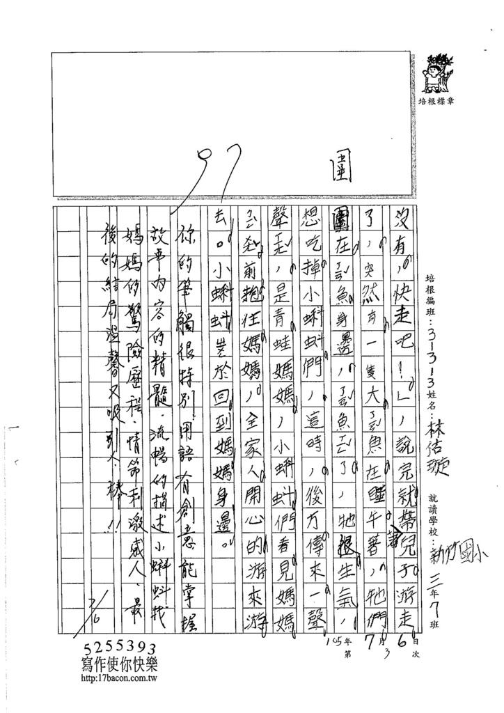 105W3103林佑璇 (3)