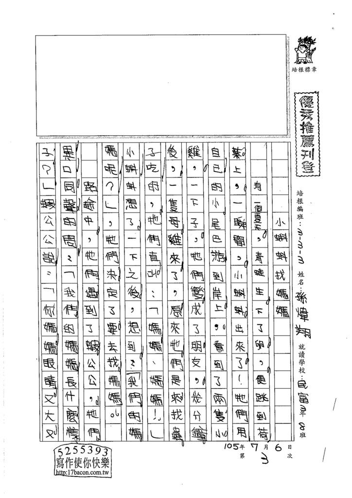 105W3103孫煒翔 (1)