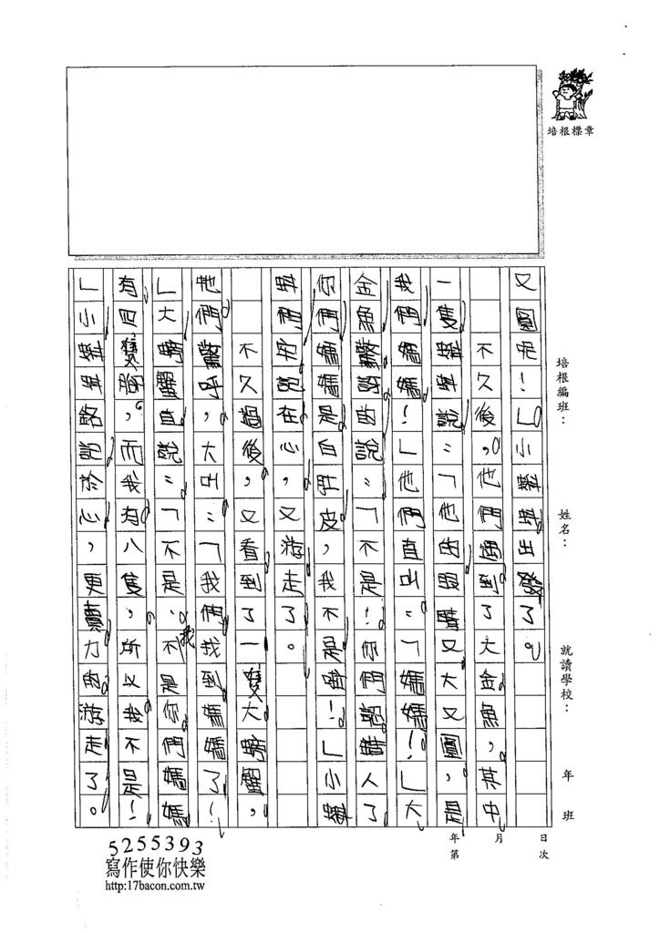 105W3103孫煒翔 (2)