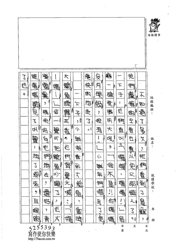 105W3103孫煒翔 (3)