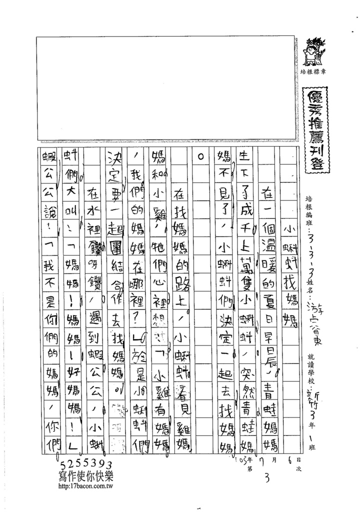 105W3103游睿東 (1)