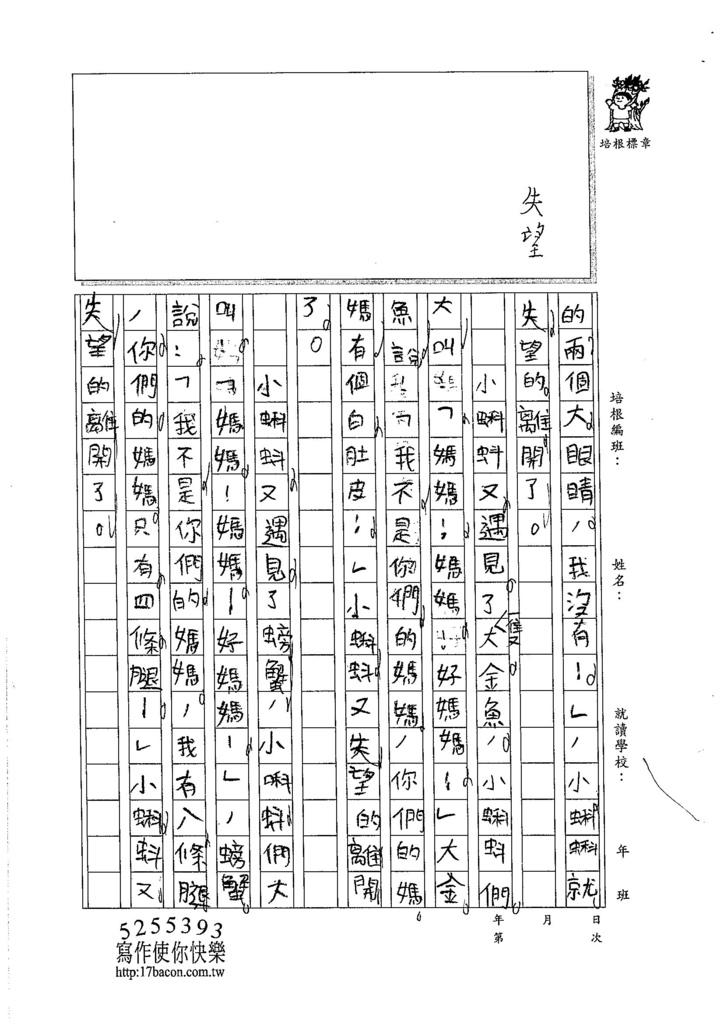 105W3103游睿東 (2)