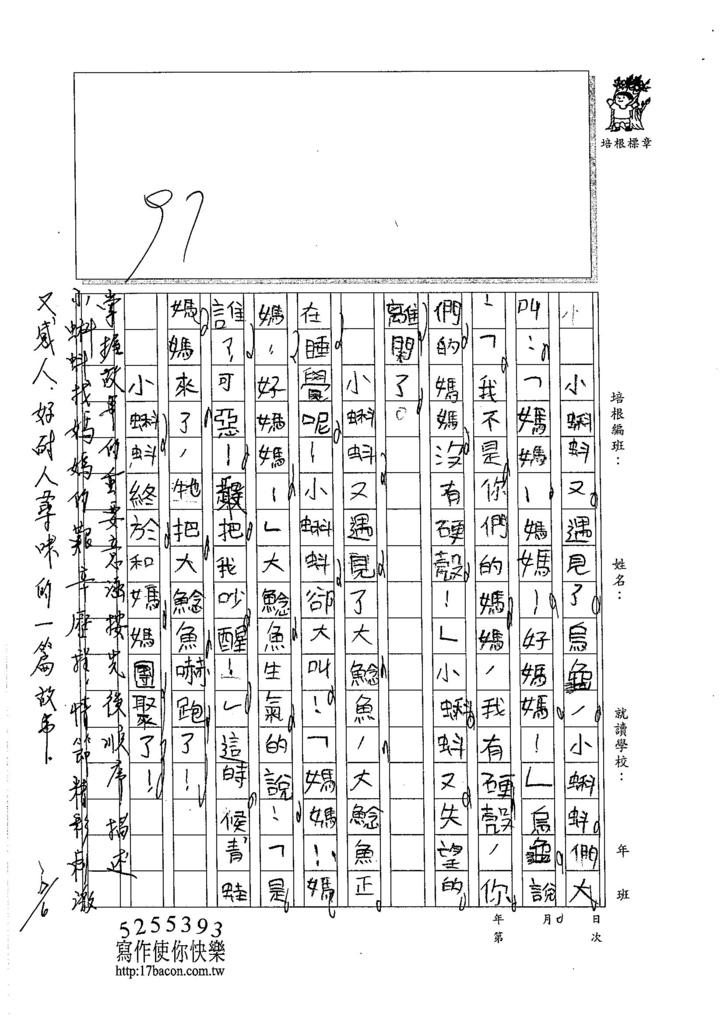 105W3103游睿東 (3)