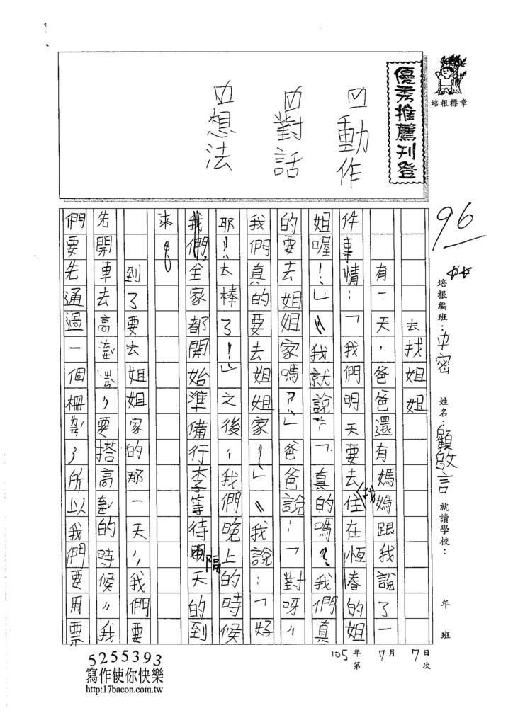 105暑TMW103  顧啟言 (1)