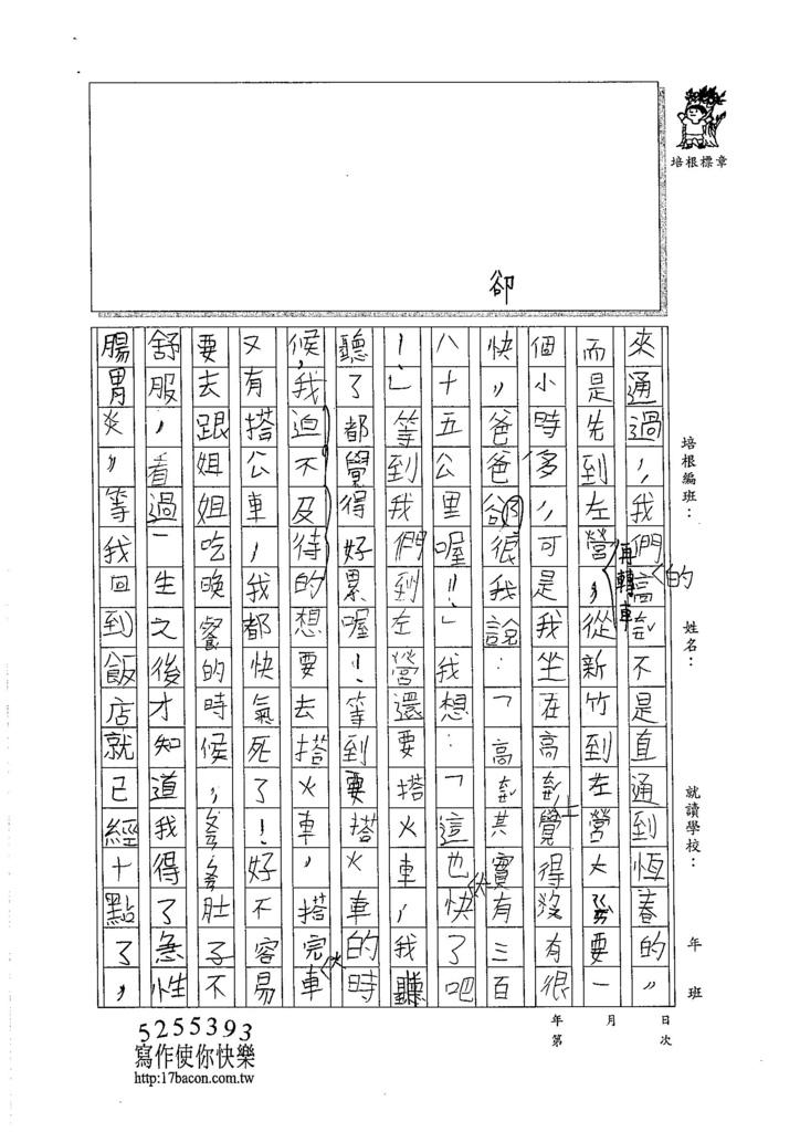 105暑TMW103  顧啟言 (2)