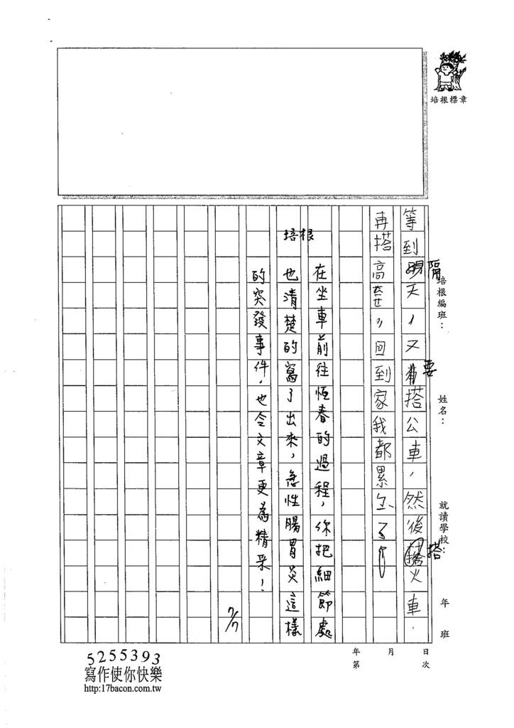 105暑TMW103  顧啟言 (3)