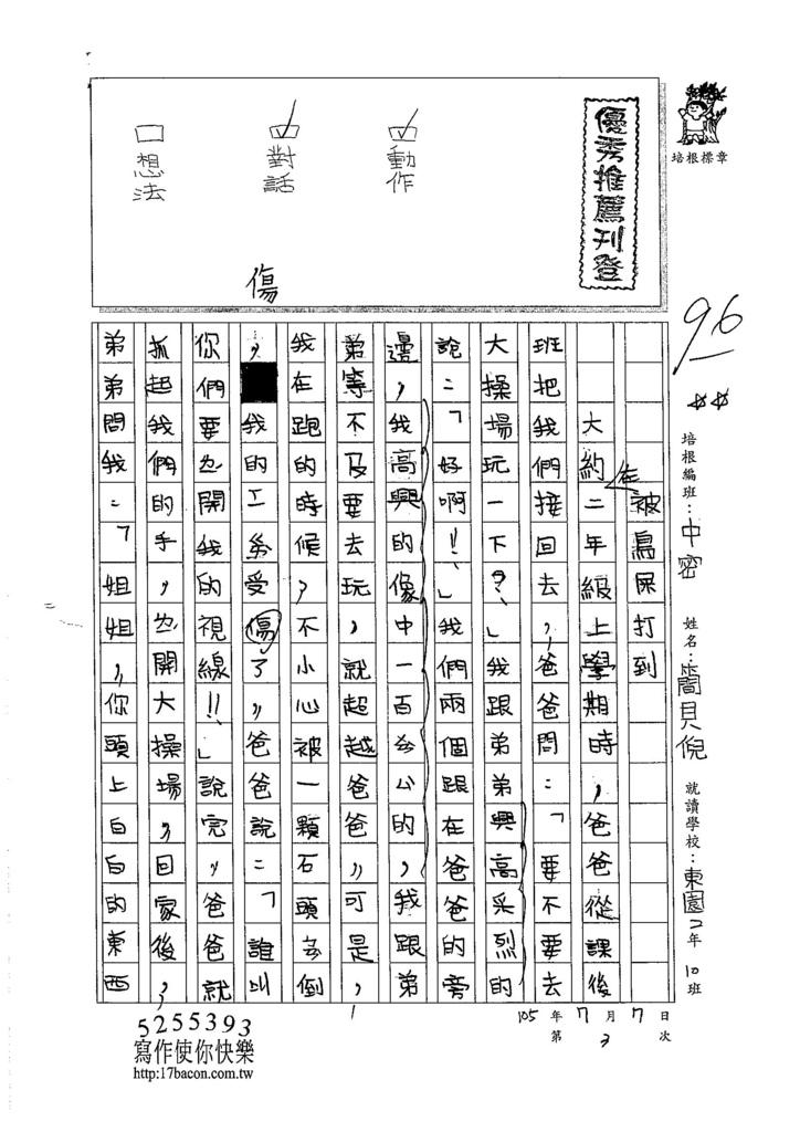 105暑TMW103 簡貝倪 (1)
