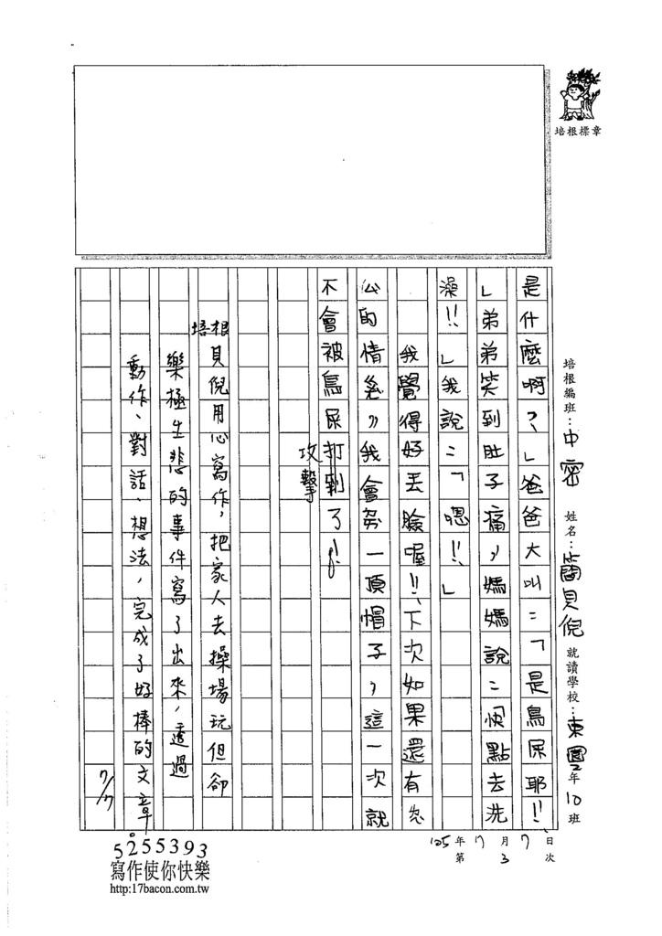105暑TMW103 簡貝倪 (2)