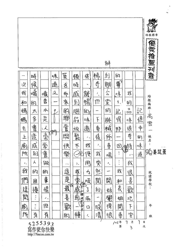 105暑TSW103姜茿薰 (1)