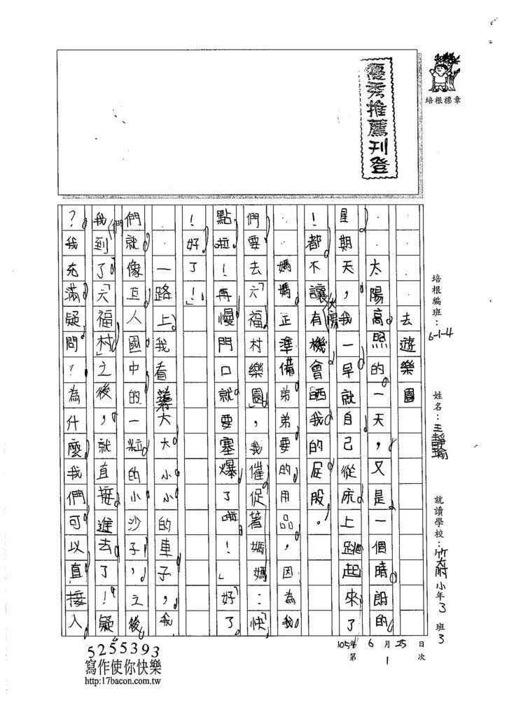 105W4101王靜瑜 (1)