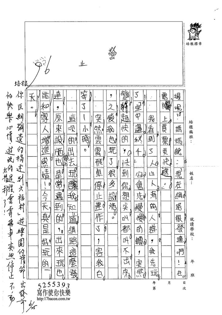 105W4101王靜瑜 (2)