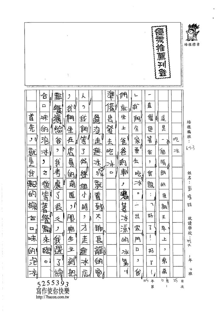 105W4101彭暐吉吉 (1)