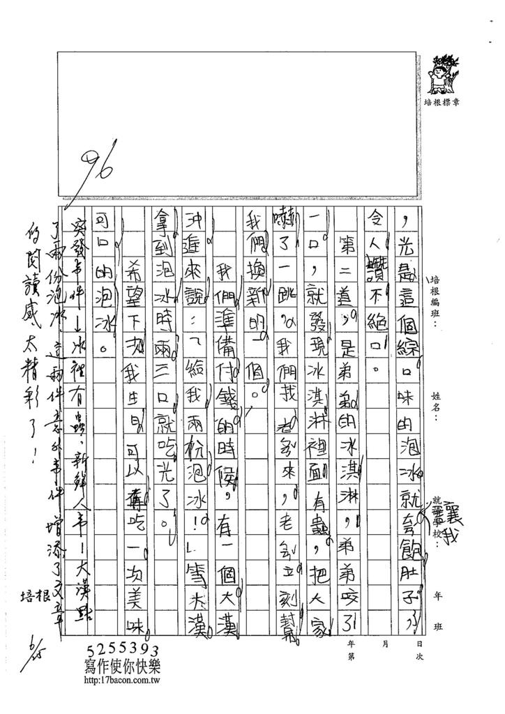 105W4101彭暐吉吉 (2)