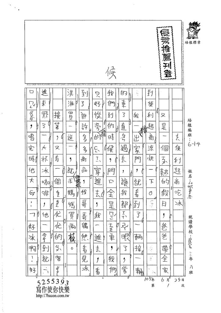 105W4101蔡聿恩 (1)