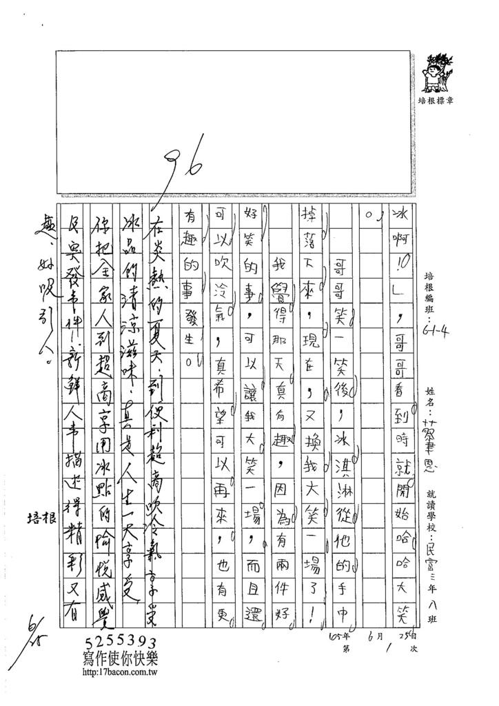 105W4101蔡聿恩 (2)