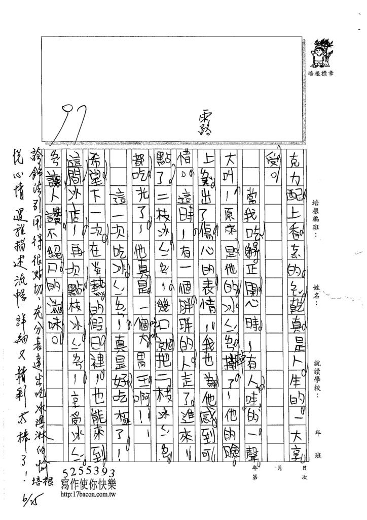 105W4101蔡欣融 (2)