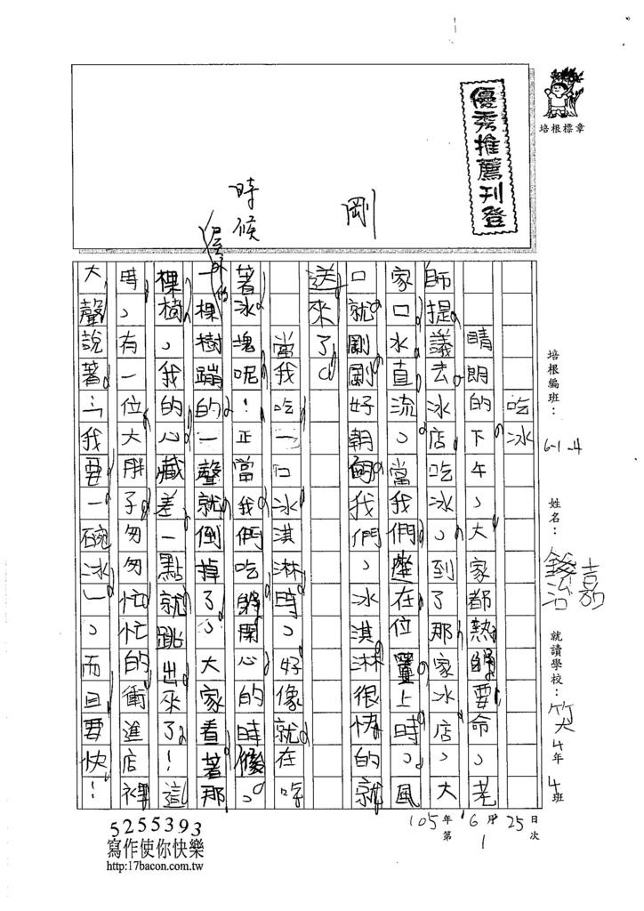 105W4101錢治嘉 (1)
