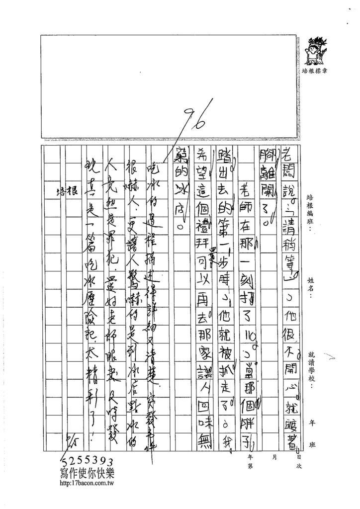 105W4101錢治嘉 (2)