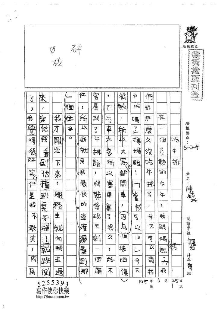 105W4101陳威圻 (1)