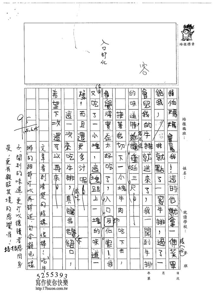 105W4101陳威圻 (2)