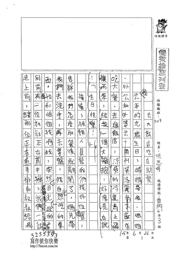 105W4101陳思妤 (1)