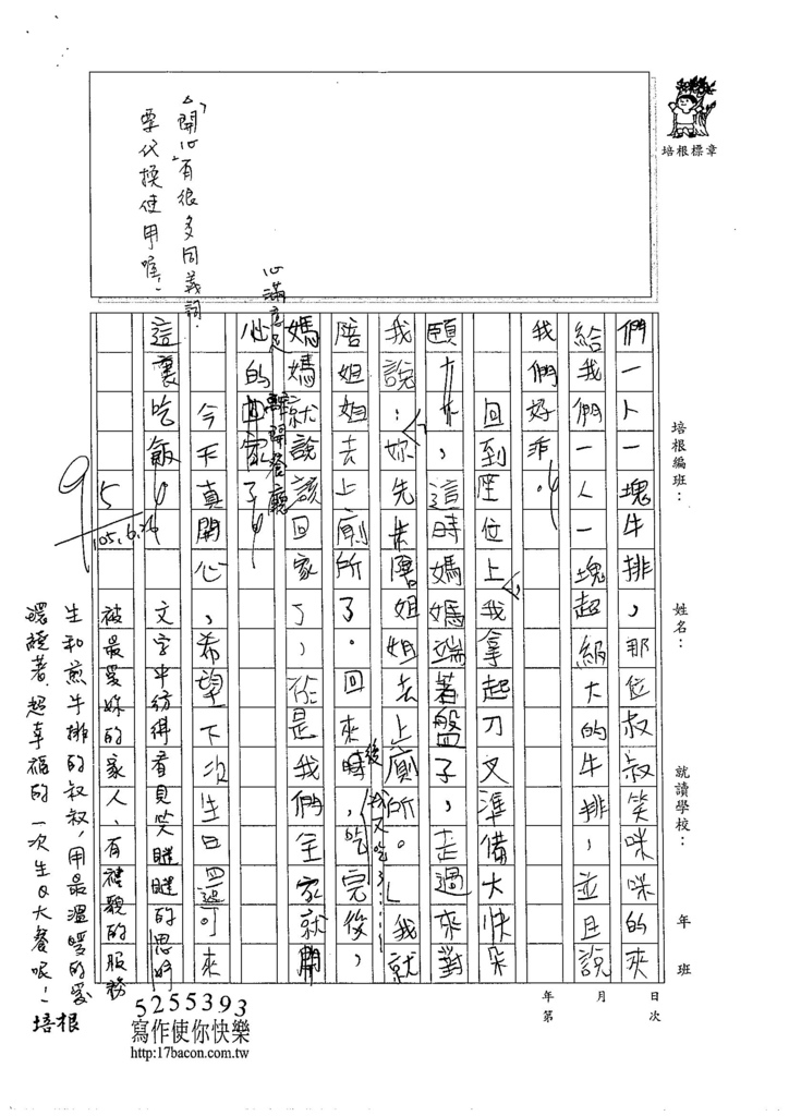 105W4101陳思妤 (2)