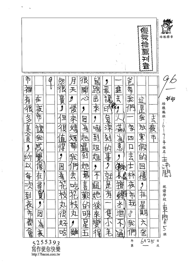 105W4101王沛閎 (1)