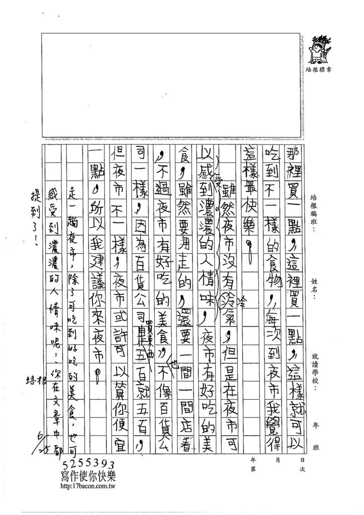 105W4101王沛閎 (2)