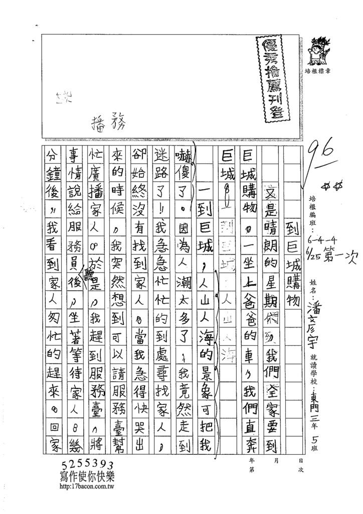 105W4101潘彥宇 (1)