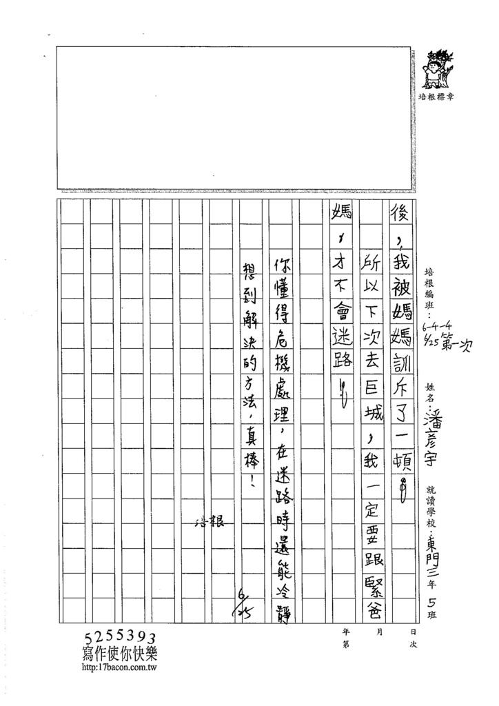 105W4101潘彥宇 (2)