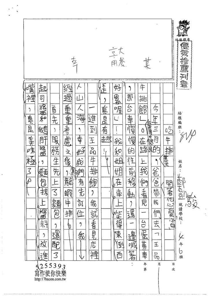 105W4101鄭凱駿 (1)