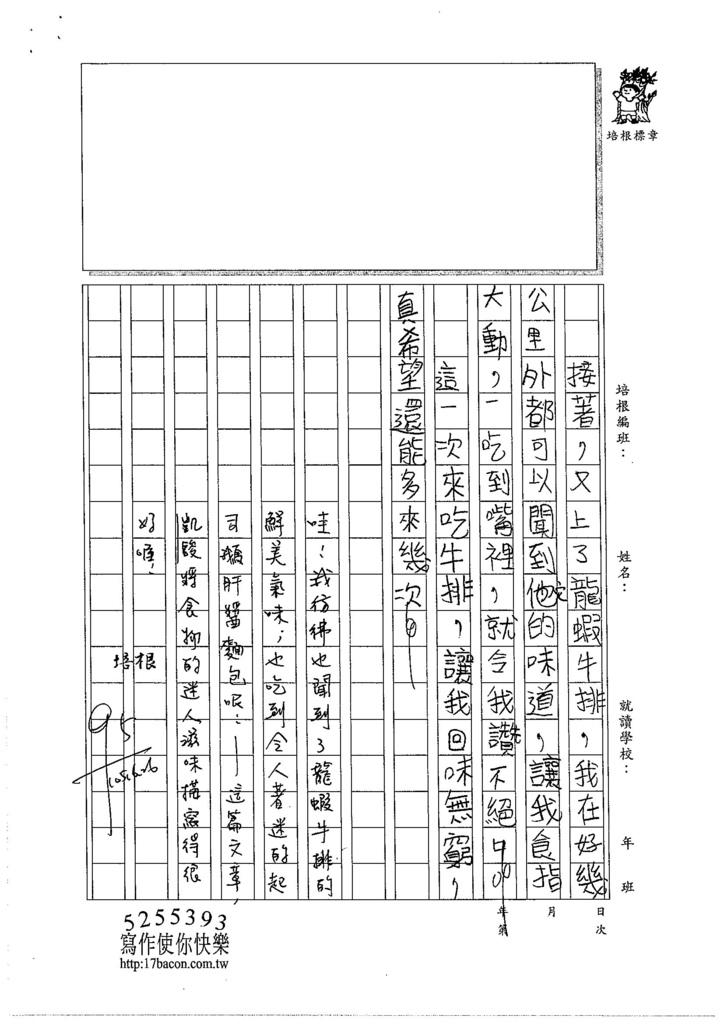 105W4101鄭凱駿 (2)
