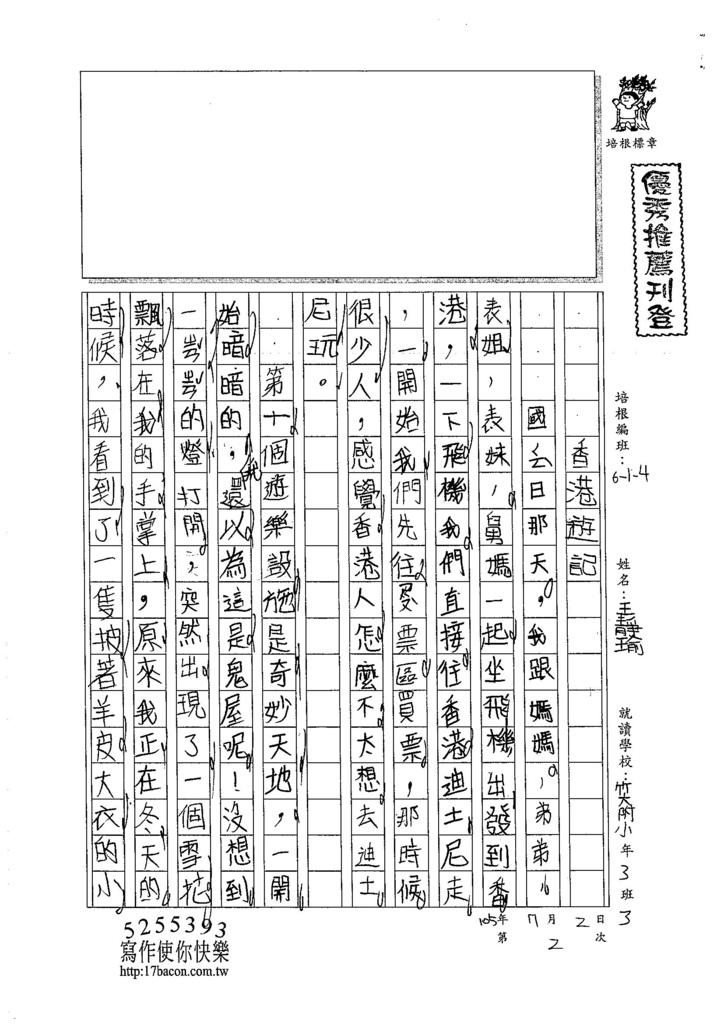 105W4102王靜瑜 (1)