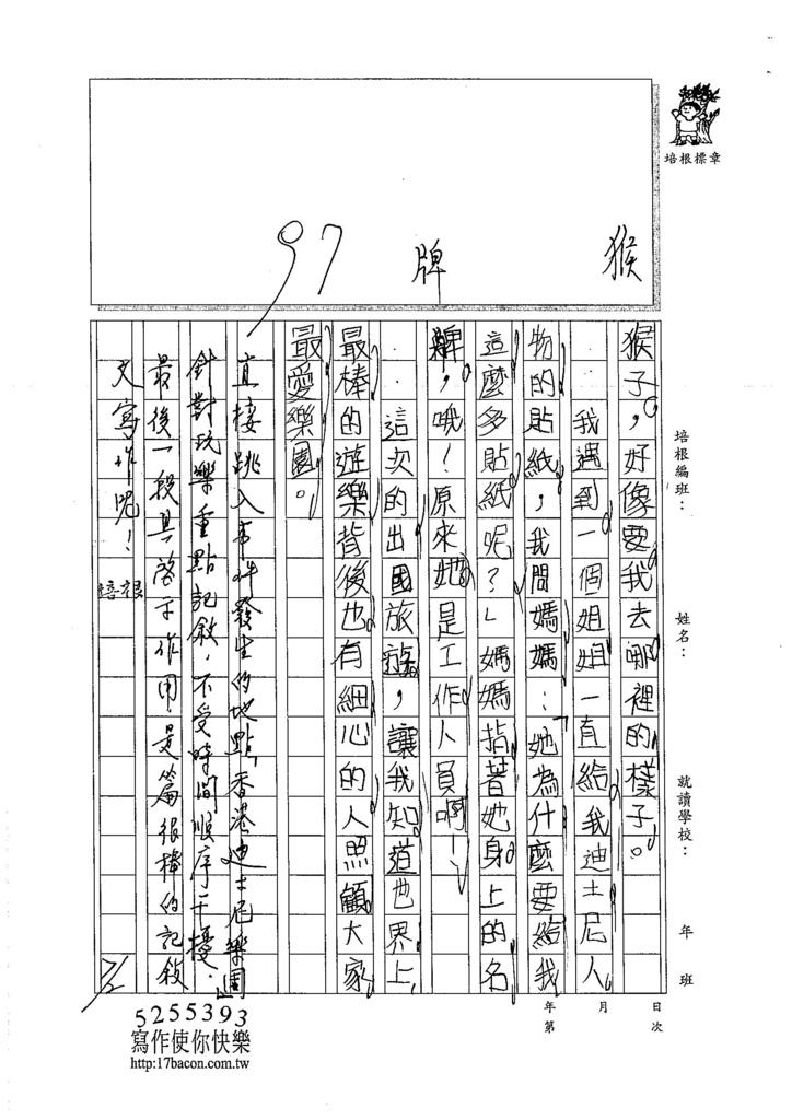 105W4102王靜瑜 (2)