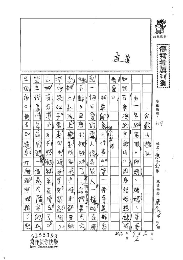 105W4102徐子甯 (1)