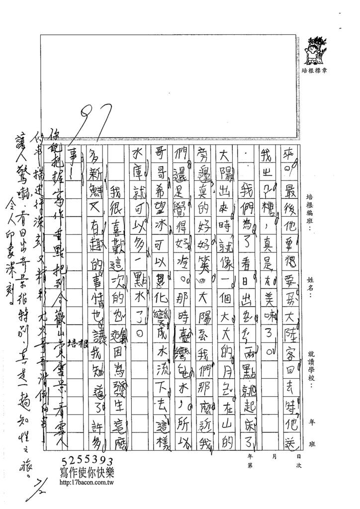 105W4102徐子甯 (2)