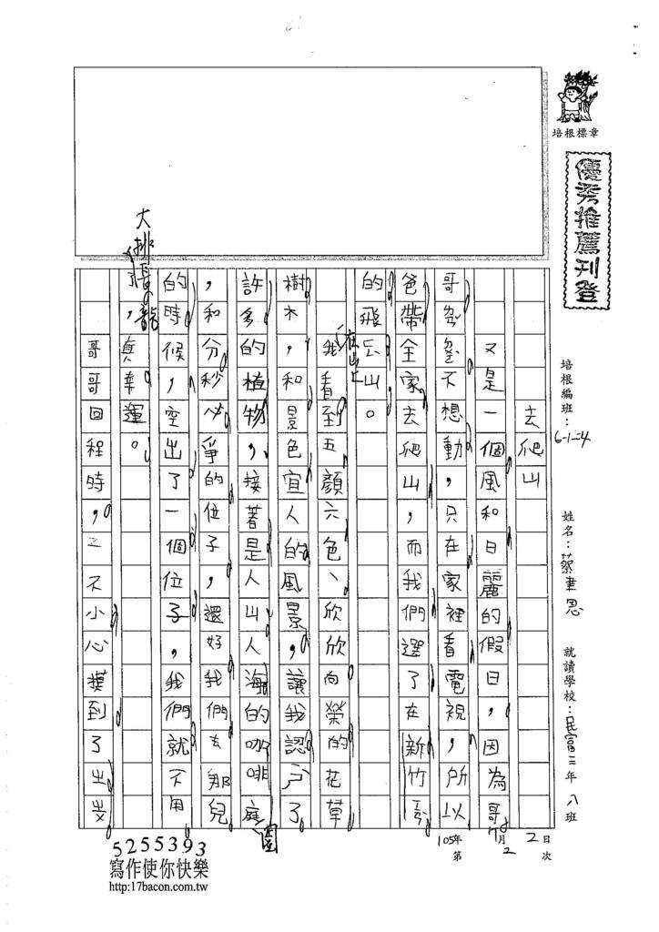 105W4102蔡聿恩 (1)