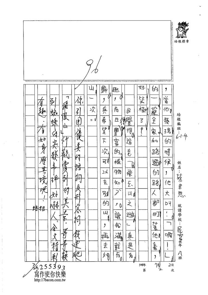 105W4102蔡聿恩 (2)