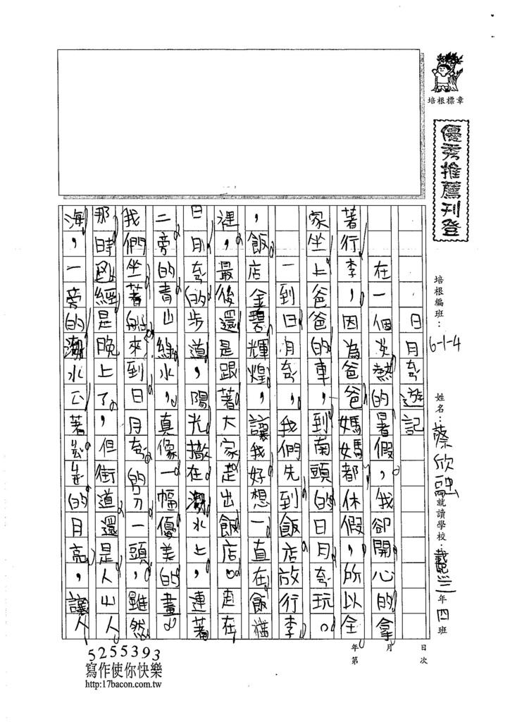 105W4102蔡欣融 (1)