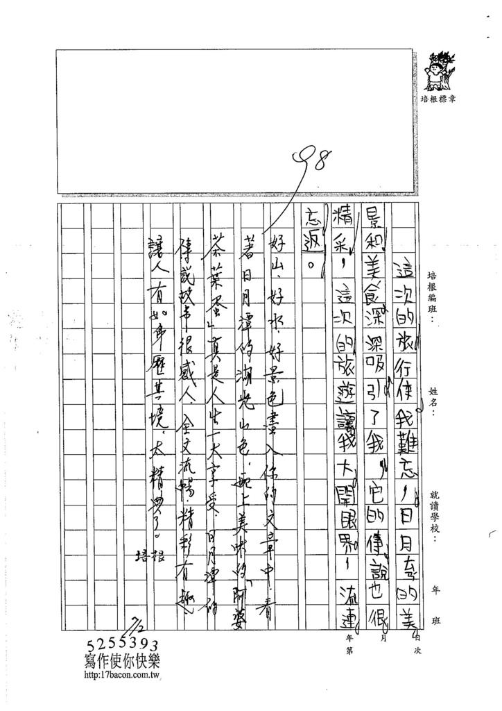 105W4102蔡欣融 (3)