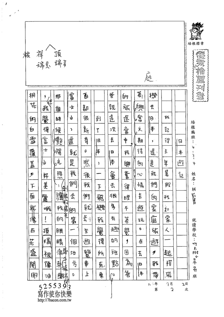 105W4102林莉菁 (1)