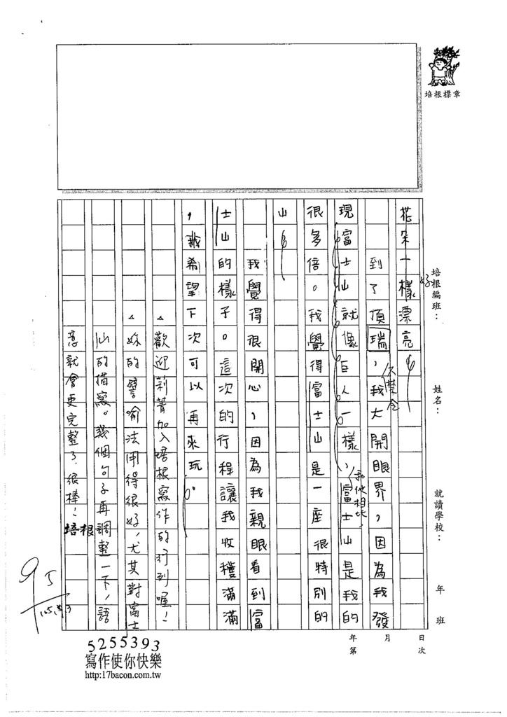 105W4102林莉菁 (2)