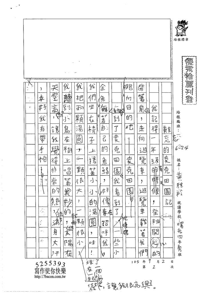 105W4102黃雅羚 (1)