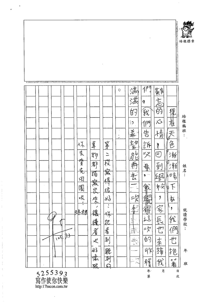 105W4102黃雅羚 (2)