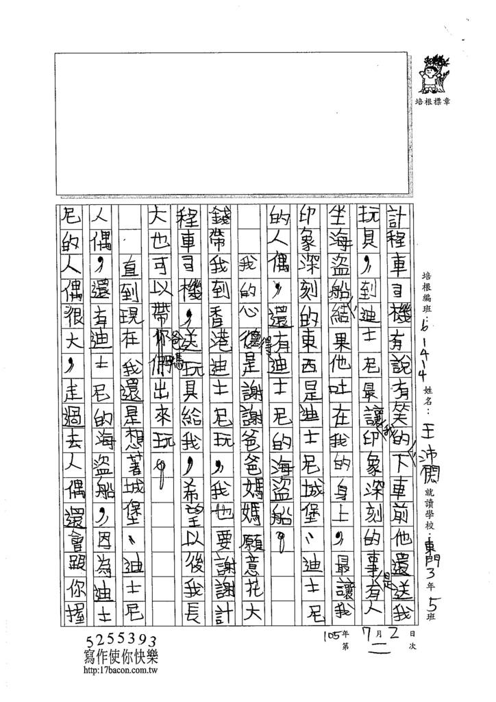 105W4102王沛閎 (2)