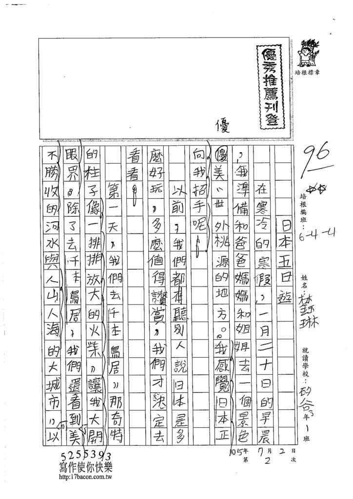 105W4102林鈺琳 (1)